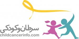 سایت سرطان و کودکی
